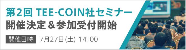 第2回TEE-COIN社セミナー
